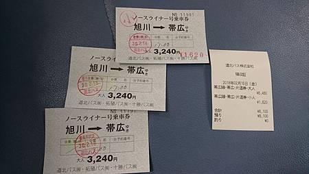 04-往帶廣1.JPG