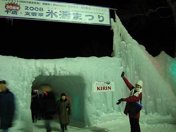 IMG_2192 冰濤祭會場入