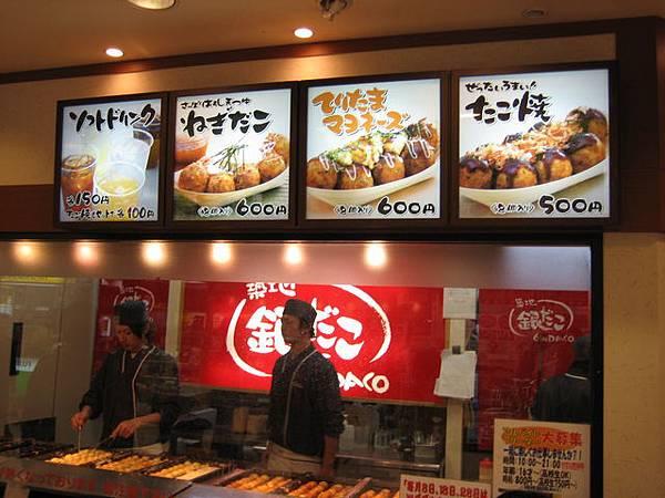 IMG_4747 有名的章魚燒「銀」,在京都車站地下街有分店.JPG