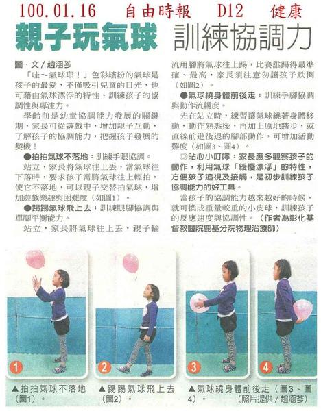 100.01.16鹿基--親子玩氣球訓練協調力(001).jpg