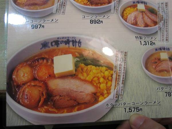 IMG_2783 最貴的拉麵