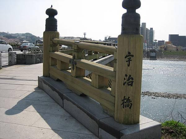 IMG_4995 宇治橋.JPG