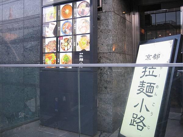 IMG_4758 開始嘗試不同的拉麵,就在京都車站十樓「拉麵小路