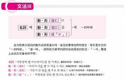 大家的韓國語02.jpg
