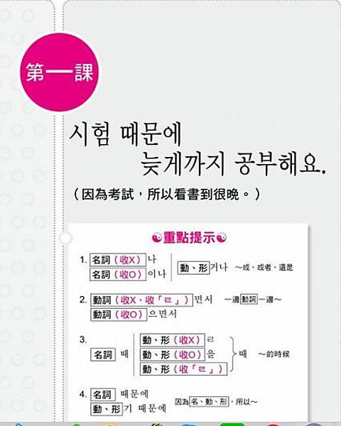 大家的韓國語01.jpg