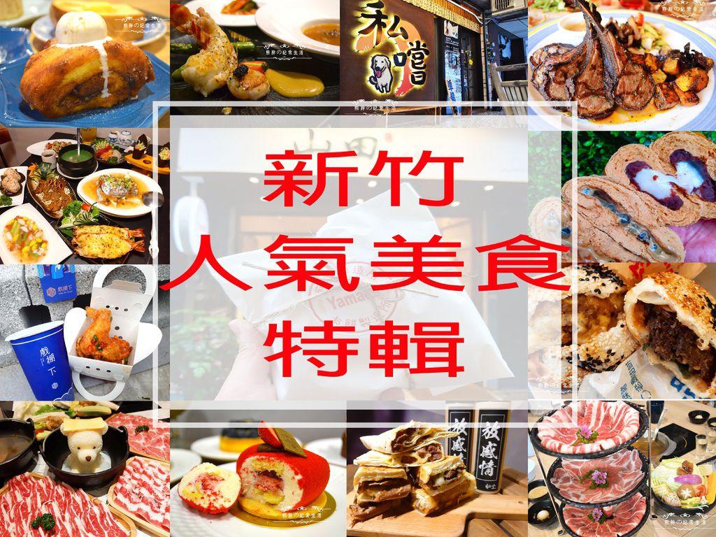 新竹人氣美食.jpg