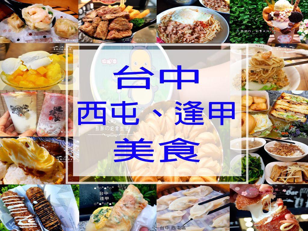 台中西屯逢甲美食.jpg