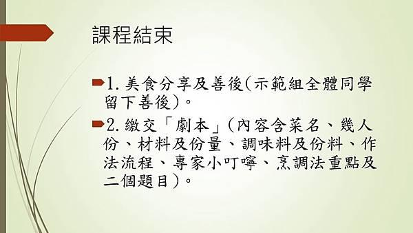 高一烹飪示範簡報.jpg