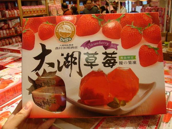我愛吃的草莓果凍