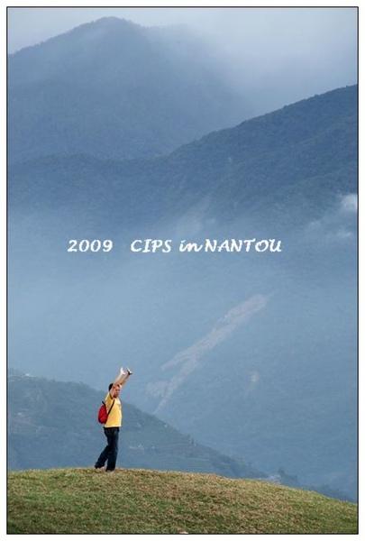 2009員工旅遊 283-2.jpg