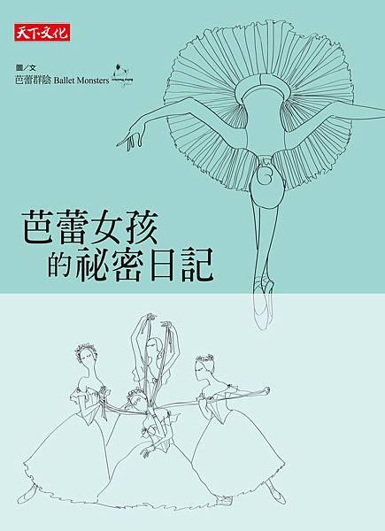 LA015_芭蕾女孩的祕密日記_cover (1)
