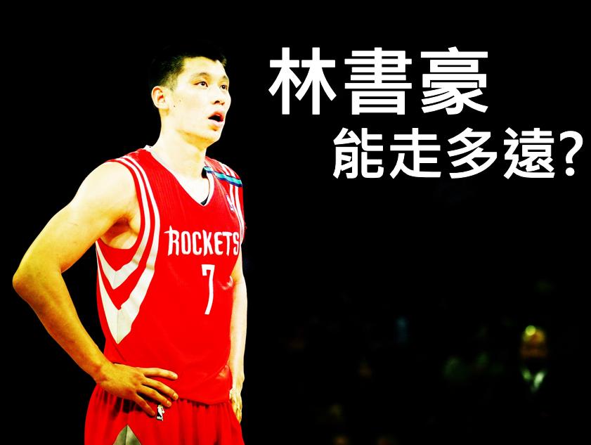 林書豪: NBA/林書豪能走多遠? @ 天空之地 Sky's :: 痞客邦 ::