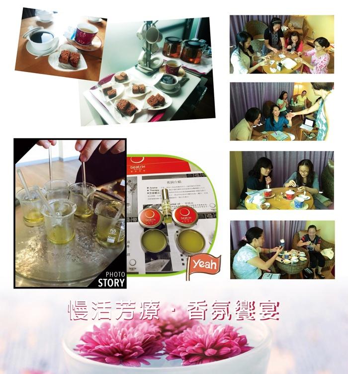 夏季芳療DIY-1
