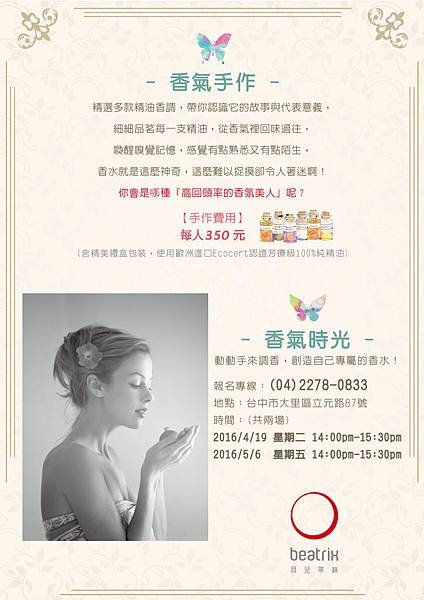 貝兒萃絲-精油香水DIY-3