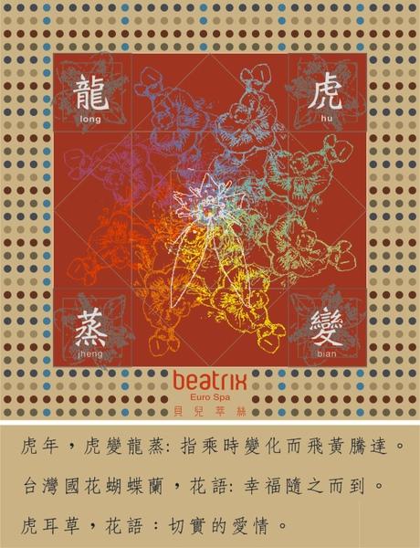 2010 beatrix new year card