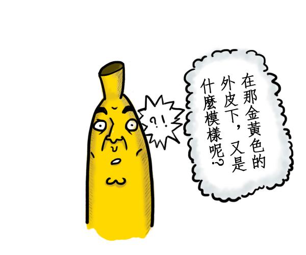香蕉真面目3.jpg