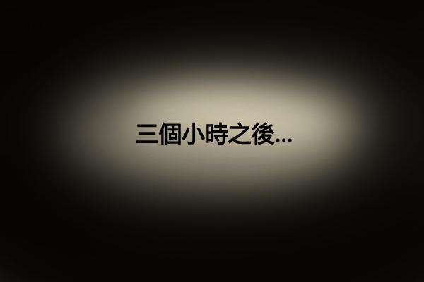 提款卡殺人事件簿7.jpg