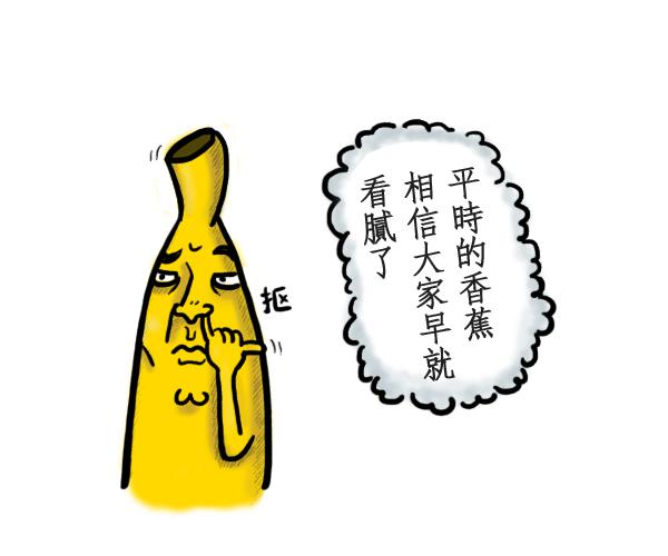 香蕉真面目2.jpg