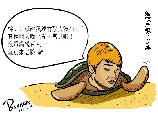 縮頭烏龜的逆襲.jpg