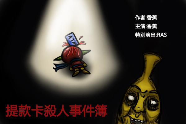 提款卡殺人事件簿cover.jpg