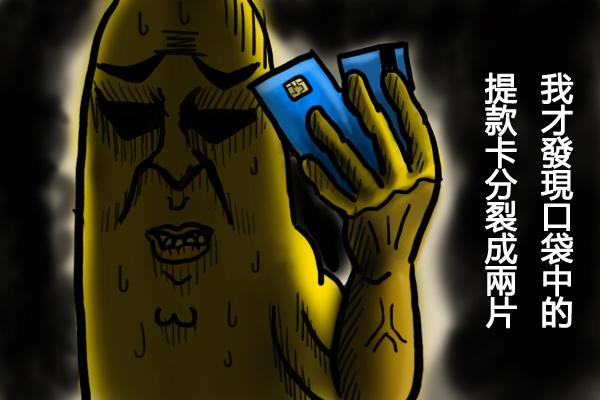 提款卡殺人事件簿11.jpg