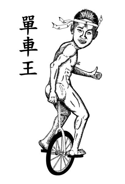 單車王.jpg