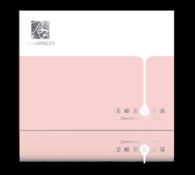 22美妍靚亮膠囊.png