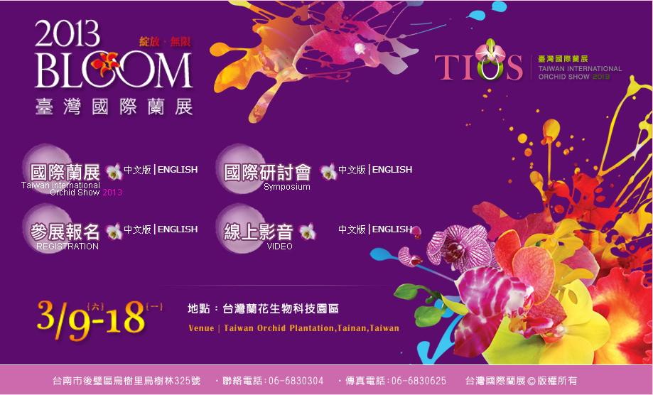 台南蘭花展