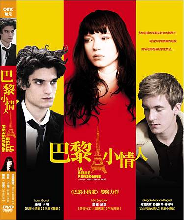 巴黎小情人_DVD封面_.jpg