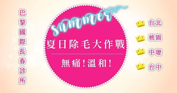 夏日除毛2.jpg