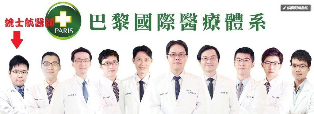 醫師照片.JPG