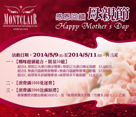 10305母親節