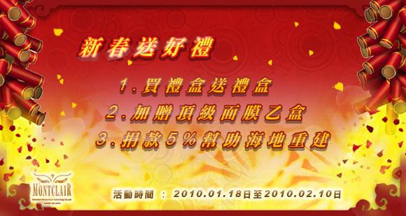 9901新春送好禮.jpg