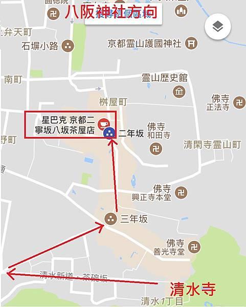星巴克二年坂茶屋店.jpg