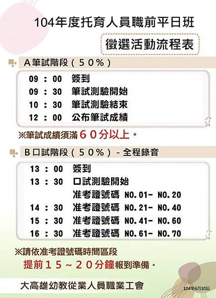 徵選活動流程(