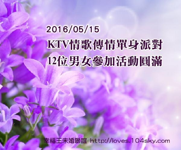 幸福王聯誼20160515.jpg
