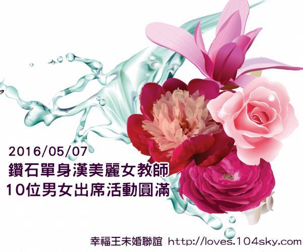 幸福王聯誼20160507.jpg