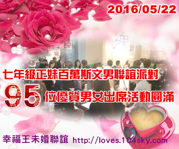 幸福王聯誼青春20160522.jpg