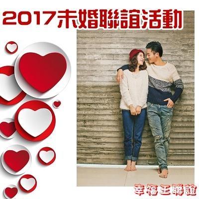 幸福王201703.jpg