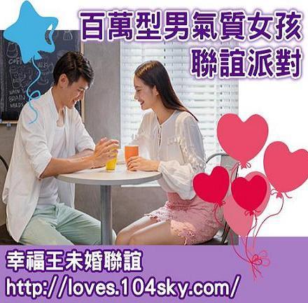 幸福王未婚聯誼02.JPG