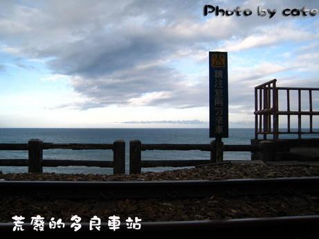 多良車站黑潮3.jpg