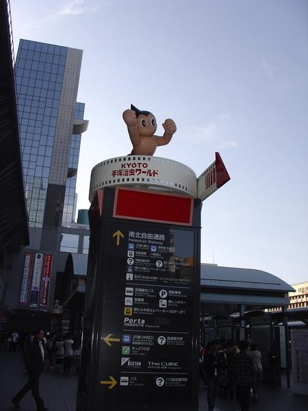 京都車站--原子小金剛