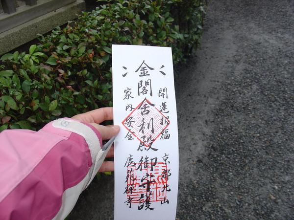 金閣寺-門票就是平安符,有趣!