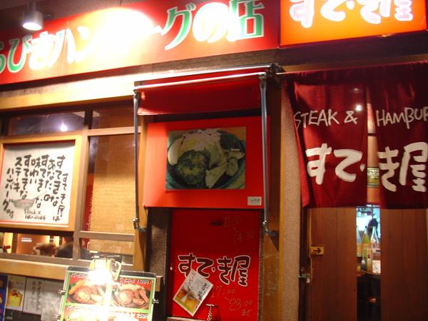 日式牛排館.JPG