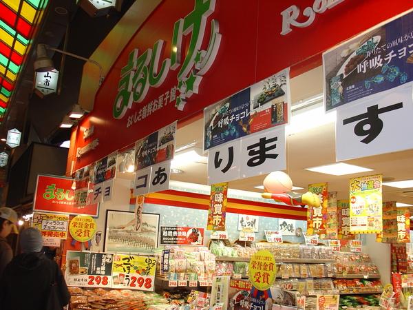 錦市場~菓子店