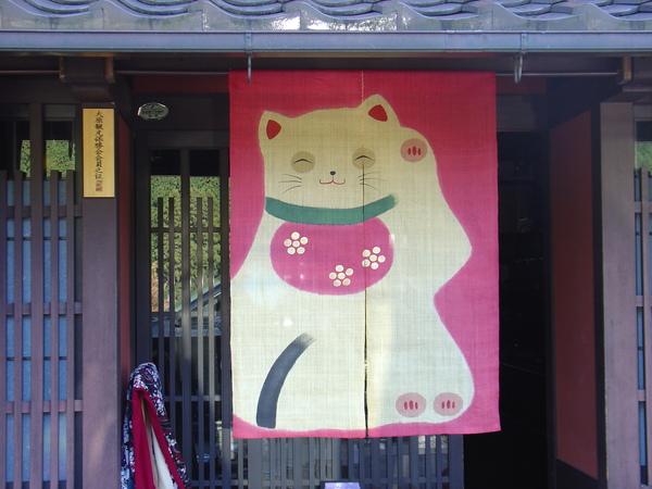 大原~一家京織品的店門