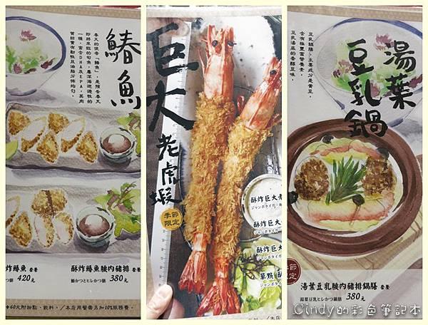 春季特別菜單.jpg
