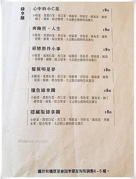松果院子跟101鹽與石頭_190818_0011.jpg