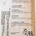 松果院子跟101鹽與石頭_190818_0010.jpg