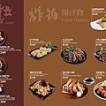 ABV日式居酒屋菜單4.jpg